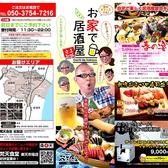 梵天食堂 名取店のおすすめ料理3