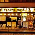 京阪本線 古川橋駅から徒歩5分!厳選して仕入れた、その日一番美味しお肉とホルモンが味わえる焼肉店。極上のお肉をリーズナブルに!
