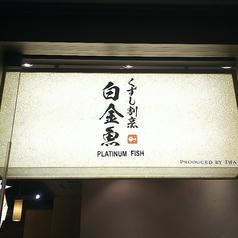 くずし割烹 白金魚 サピアタワー店の写真