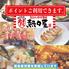 九州料理ともつ鍋 熱々屋 三河高浜店のロゴ