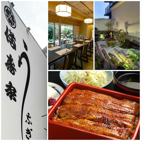 伝統の味を誇る創業120余年。浦和のうなぎと言えば【満寿家】家族・友人など皆様で。