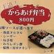 【天地笑店のお弁当】王道!からあげ弁当800円!