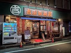 吉田製麺店 横須賀店の写真