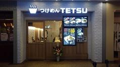 つけめんTETSU 横浜ランドマークプラザ店の写真