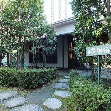 東京さぬき倶楽部 花樹海の雰囲気1