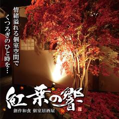 紅葉の響 天王寺アポロビル店の写真