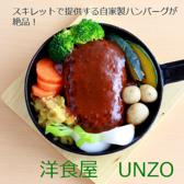 洋食屋 UNZO 運蔵 新潟のグルメ
