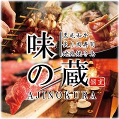 味の蔵 蒲田駅前店の写真