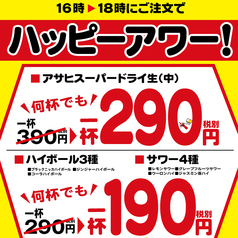 やきとりセンター 大井町西口店の写真