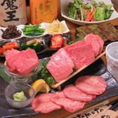 焼肉 牛酔 gyusuiの詳細