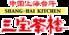三宝茶楼 河渡店のロゴ