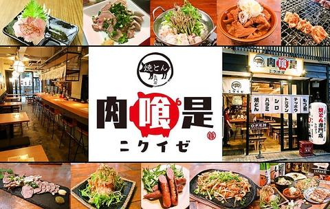 焼きとん専門店が国分町にオープン!生産者直送の新鮮な蔵王三元豚JAPANXを使用!
