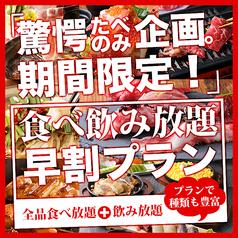 居酒屋 おとずれ 仙台駅前店のコース写真
