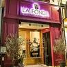 LA FONDAのおすすめポイント1
