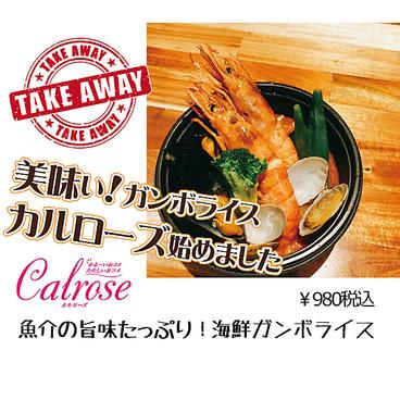 SAKAGURA BODEGA ボデガのおすすめ料理1