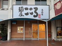 麺屋こころ 高浜店の写真