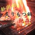 料理メニュー写真炙りもつ鍋【炎】