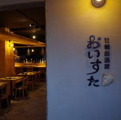 牡蠣居酒屋 おいすたの特集写真