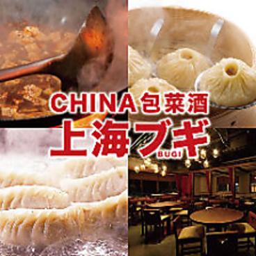 CHINA包菜酒 上海ブギのおすすめ料理1