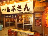 あぶさん 栄町店の雰囲気3