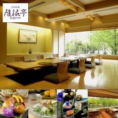 ホテルモントレ横浜 日本料理 隨縁亭の写真