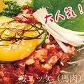 料理メニュー写真桜ユッケ(馬肉)