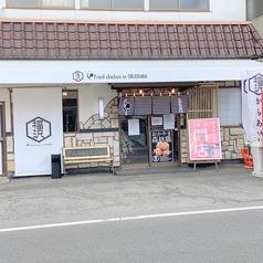 からあげ専門店 福沢 東岡山店の雰囲気3