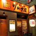 秋田駅正面より徒歩1分の好立地◎会社帰りにふらっとお立ち寄りください。