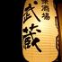 大衆酒場 武蔵 千歳烏山店のロゴ