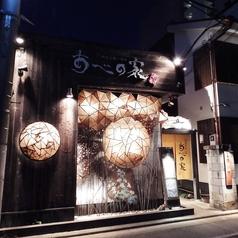 あべの家 熊谷の外観3
