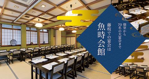 【各種宴会】最大70名までの大宴会場と20名までの宴会場を完備。