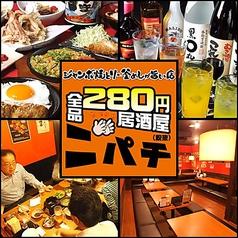 ニパチ 名張駅前店の写真