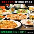 イタリアン マッシュルーム プライム 名古屋金山店のおすすめ料理1