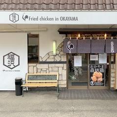 からあげ専門店 福沢 東岡山店の雰囲気1