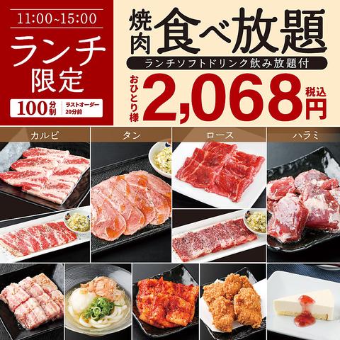 【84品100分食べ飲み放題】ランチタイム限定プラン2068円(税込)