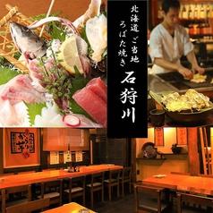 石狩川 新宿の写真