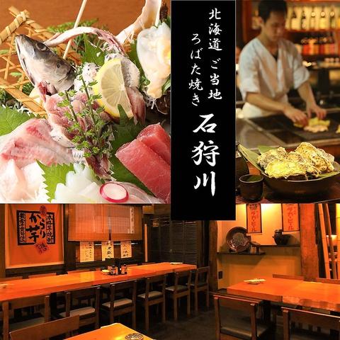 ◆新宿で北海道を堪能!炭焼きホッケにラム肉、新鮮魚介◆極上牡蠣「マルえもん」入荷