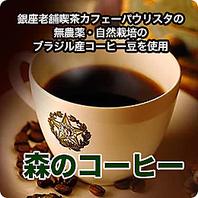 無農薬ブラジル産の「森のコーヒー」