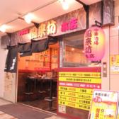 中華酒場 風来坊 本店の雰囲気3