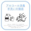 ご来店時のアルコール消毒をお願いしております。お客様の使う食器などの除菌も徹底しております。