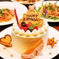 【誕生日・記念日】デザートプレート贈呈!メッセージを添えて無料サービス致します。ご予約の際に必ずお伝え下さい★