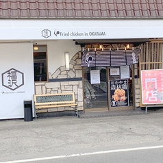 からあげ専門店 福沢 東岡山店の雰囲気2