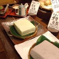 こだわりの手造り豆腐