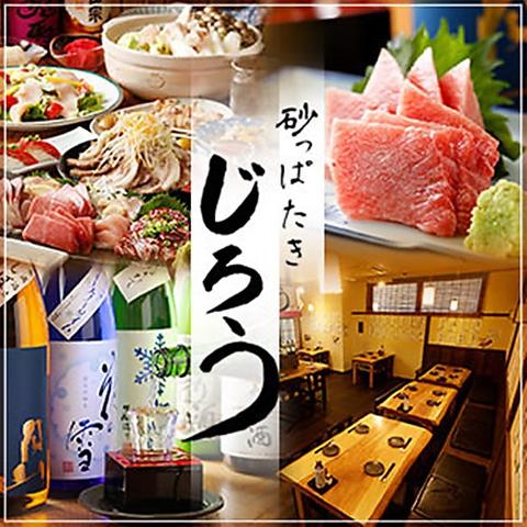 Sunappatakijiro Urayasu image