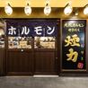 煙力 けむりき 名駅広小路店のおすすめポイント1