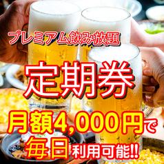 金の蔵 きんくら酒場 池袋東口駅前店のおすすめ料理1