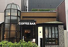 COFFEE BAR BONTAINの写真