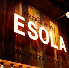 エソラ ESOLA 米子駅前店の写真