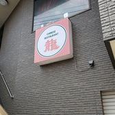 チャイニーズレストラン 龍の詳細