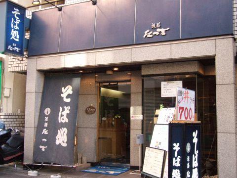 日吉駅すぐ近くのおそば屋さん【そば処たつ吉】でおいしいおそばをお楽しみください!
